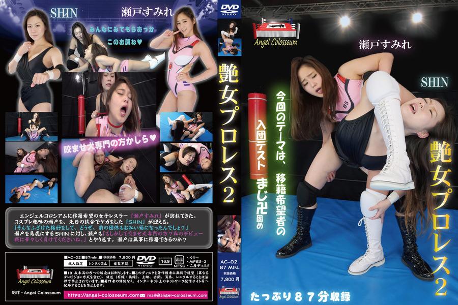【HD】艶女プロレス2 パッケージ