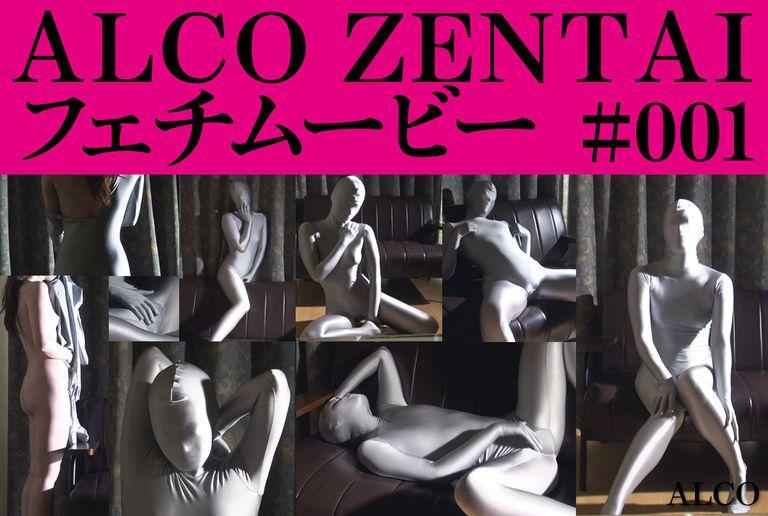 【HD】ALCO ZENTAIフェチムービー #001 パッケージ