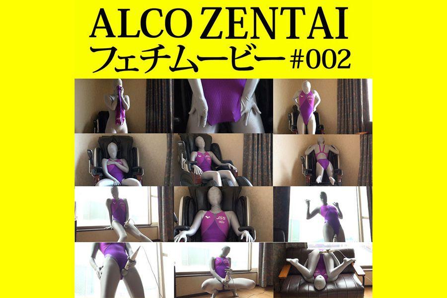 【HD】ALCO ZENTAIフェチムービー #002 パッケージ