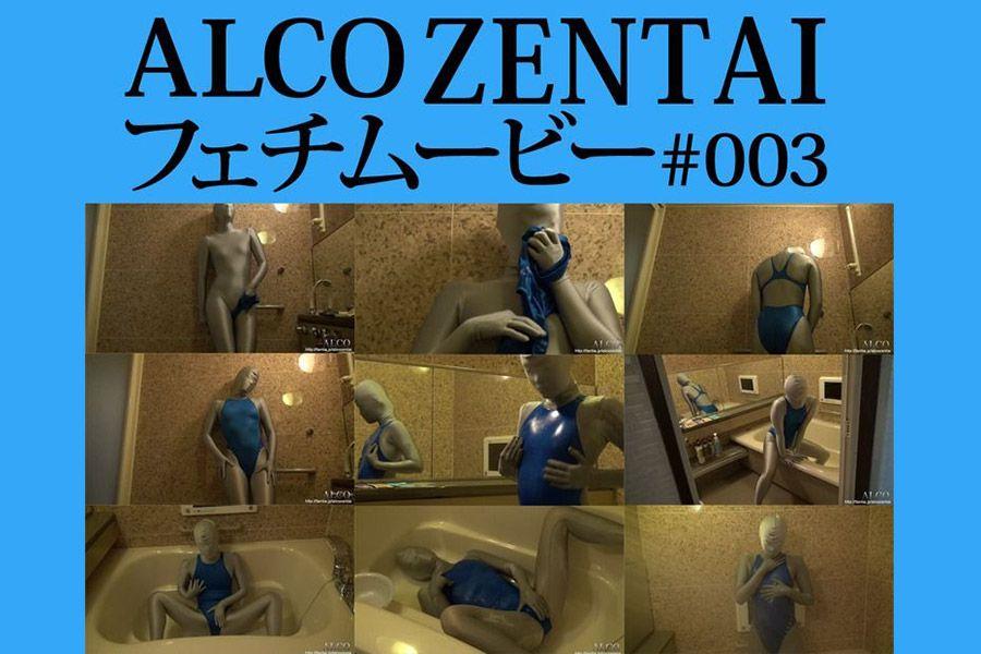【HD】ALCO ZENTAIフェチムービー #003 パッケージ