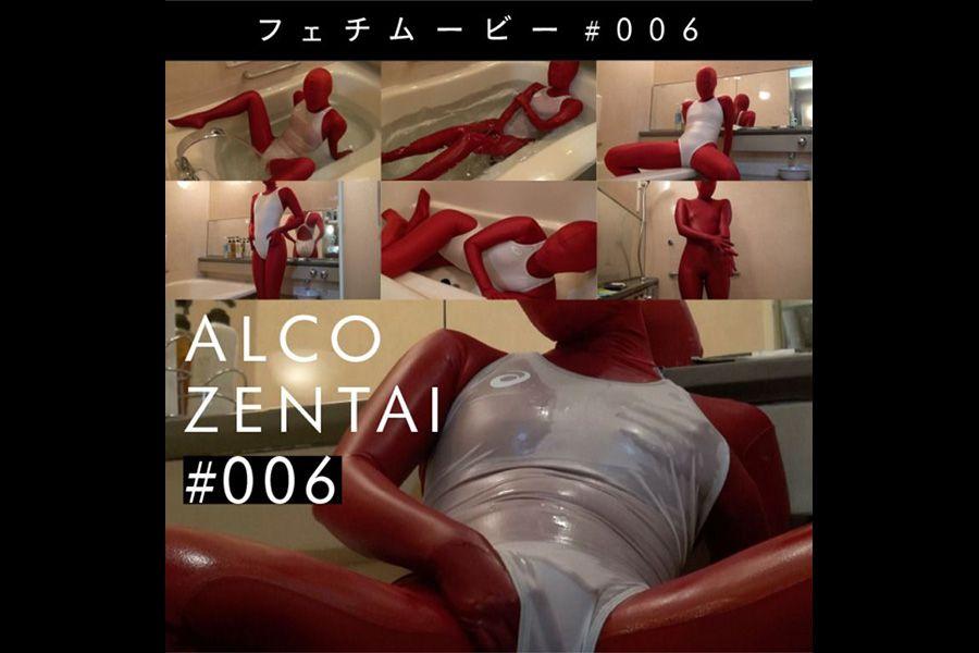 【HD】ALCO ZENTAIフェチムービー #006 パッケージ