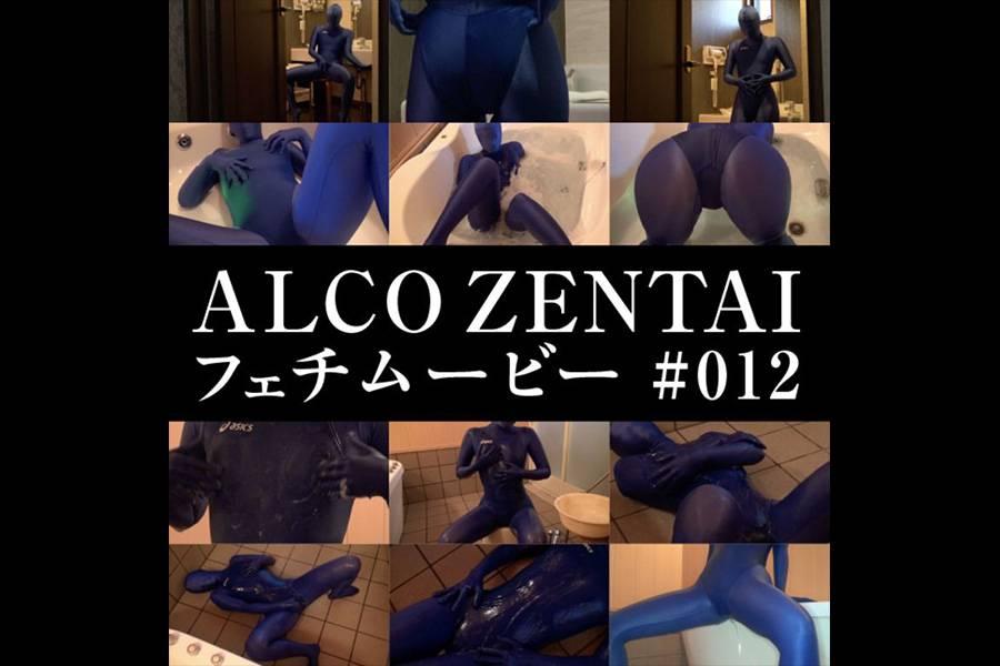 【HD】ALCO ZENTAIフェチムービー #012 パッケージ