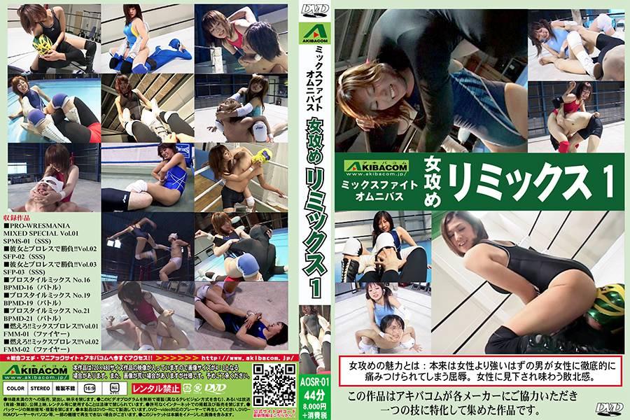 ミックスファイトオムニバス 女攻めリミックス 1【プレミアム会員限定】 パッケージ
