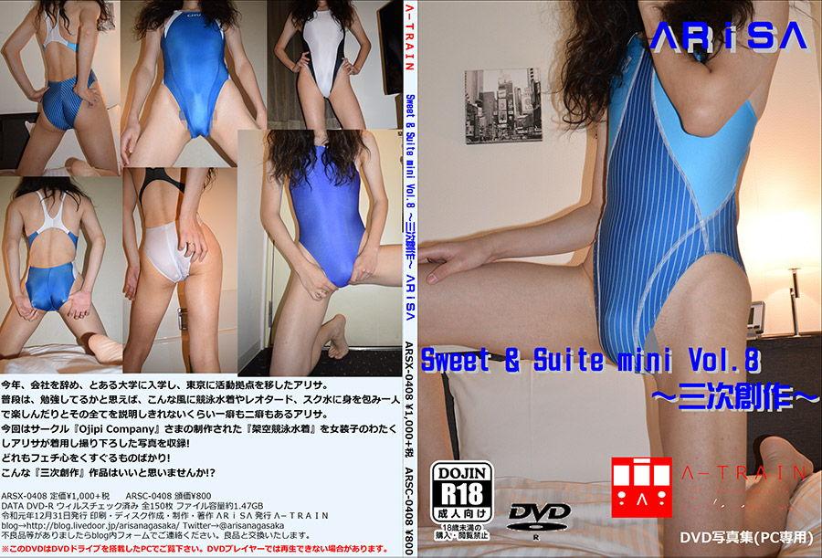 Sweet & Suite mini Vol.8 ?三次創作? パッケージ