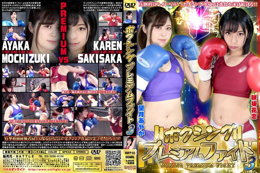 【HD】ボクシングプレミアムファイト 3 パッケージ
