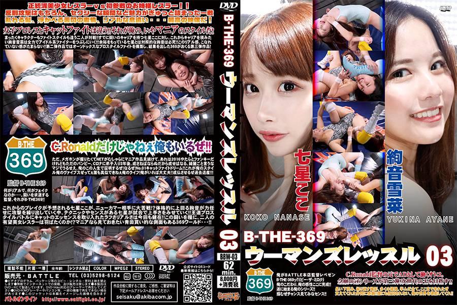 【HD】B-THE-369 ウーマンズレッスル03 パッケージ