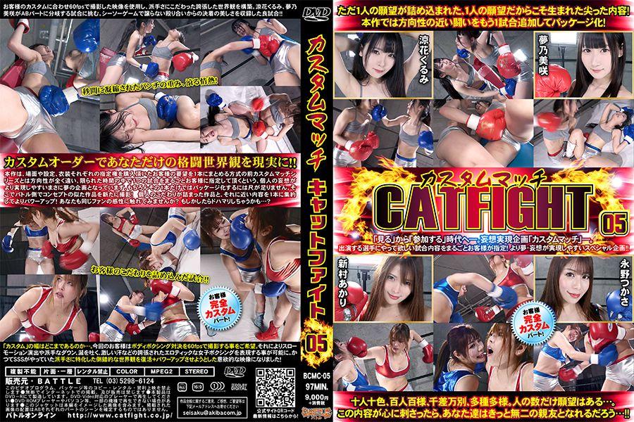【HD】カスタムマッチCATFIGHT 05【プレミアム会員限定】 パッケージ