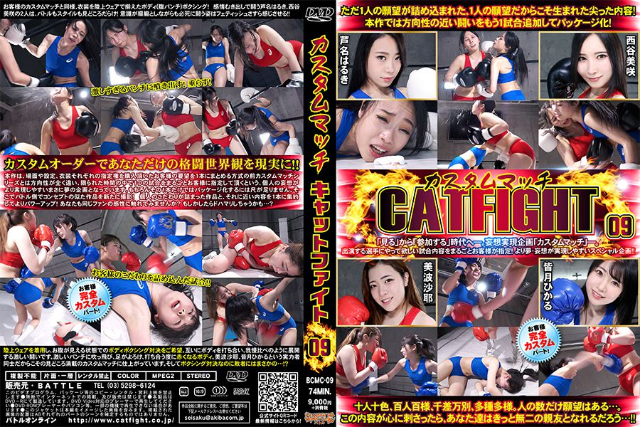 【HD】カスタムマッチCATFIGHT 09【プレミアム会員限定】 パッケージ