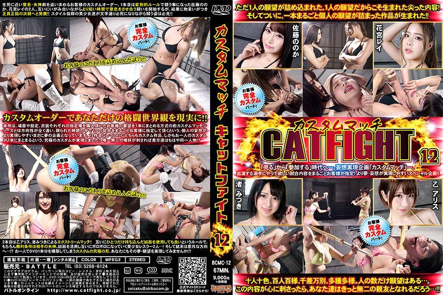 【HD】カスタムマッチCATFIGHT 12【プレミアム会員限定】 パッケージ