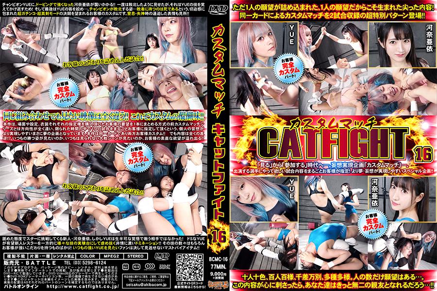 【HD】カスタムマッチCATFIGHT 16【プレミアム会員限定】 パッケージ