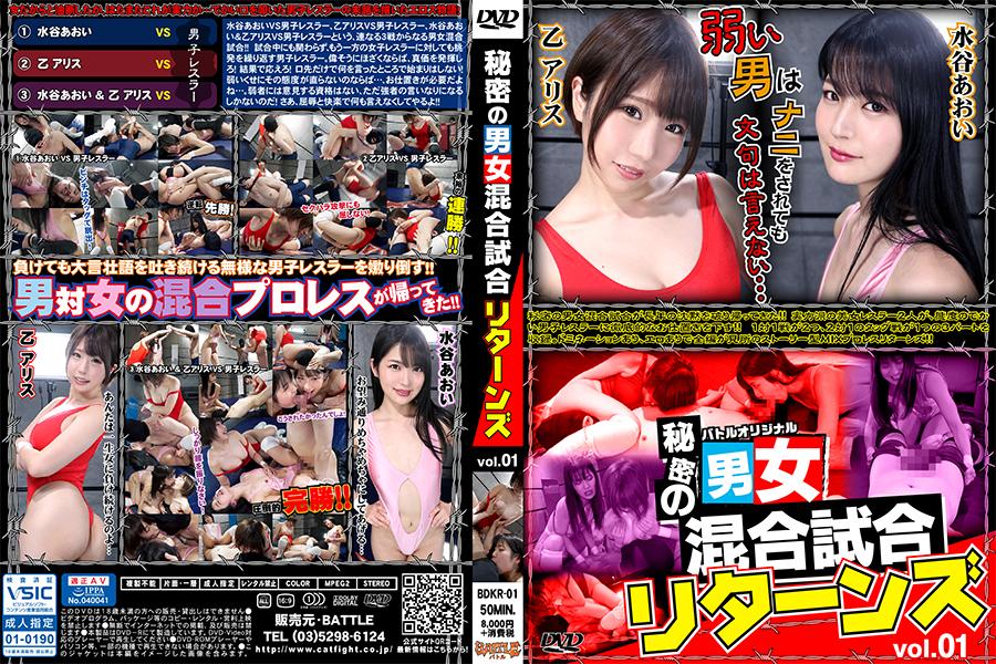 【HD】秘密の男女混合試合リターンズ vol.01【プレミアム会員限定】 パッケージ