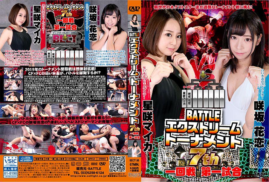【HD】BATTLEエクストリームトーナメント7th 一回戦第一試合 パッケージ