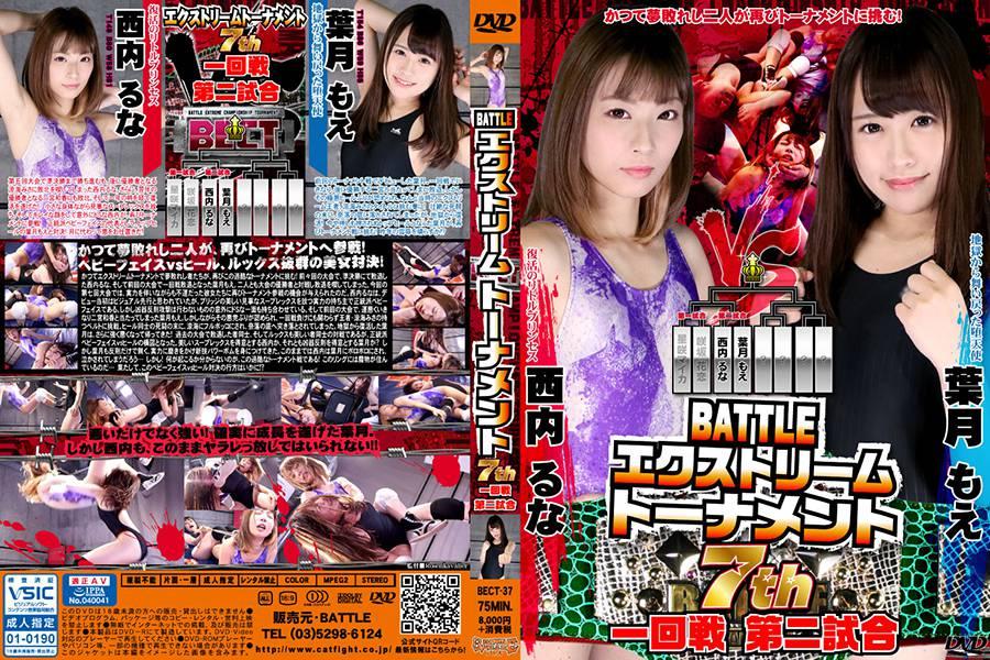 【HD】BATTLEエクストリームトーナメント7th 一回戦第二試合 パッケージ