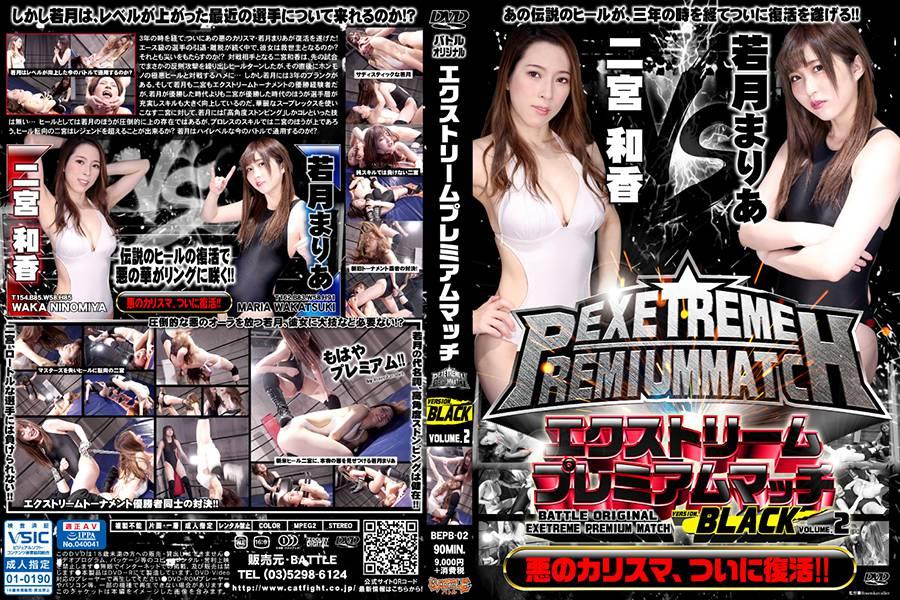 【HD】エクストリームプレミアムマッチ VERSION BLACK VOLUME.2 パッケージ
