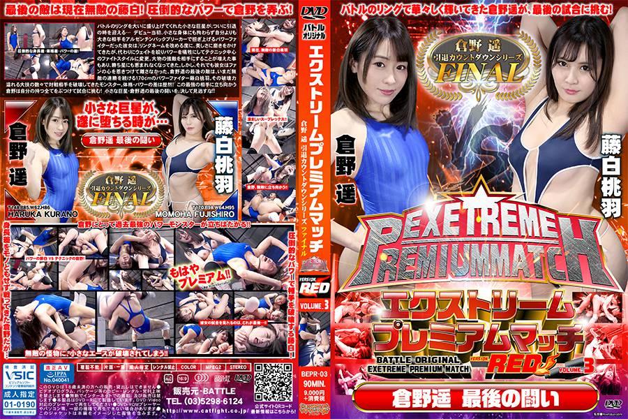 【HD】エクストリームプレミアムマッチ VERSION.RED VOLUME.3 パッケージ