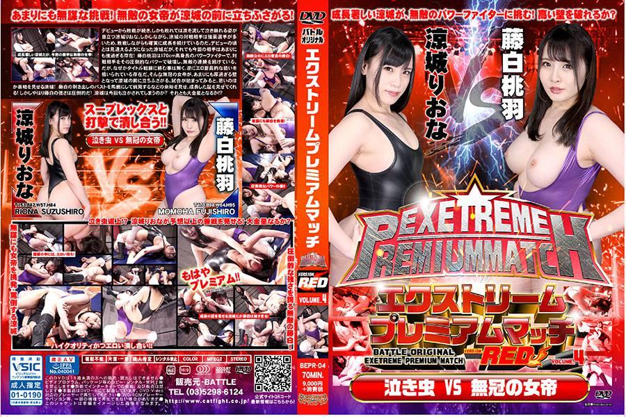 【HD】エクストリームプレミアムマッチ VERSION.RED VOLUME.4【プレミアム会員限定】 パッケージ