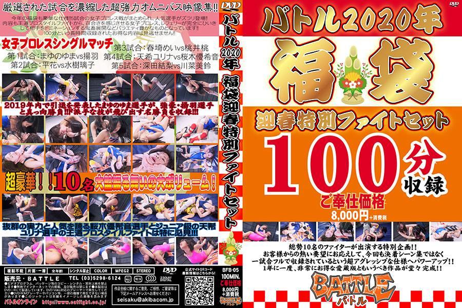 【HD】バトル2020福袋迎春特別ファイトセット パッケージ