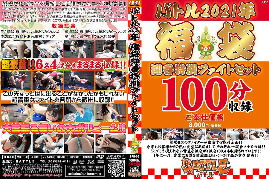 【HD】バトル2021福袋迎春特別ファイトセット【プレミアム会員限定】 パッケージ