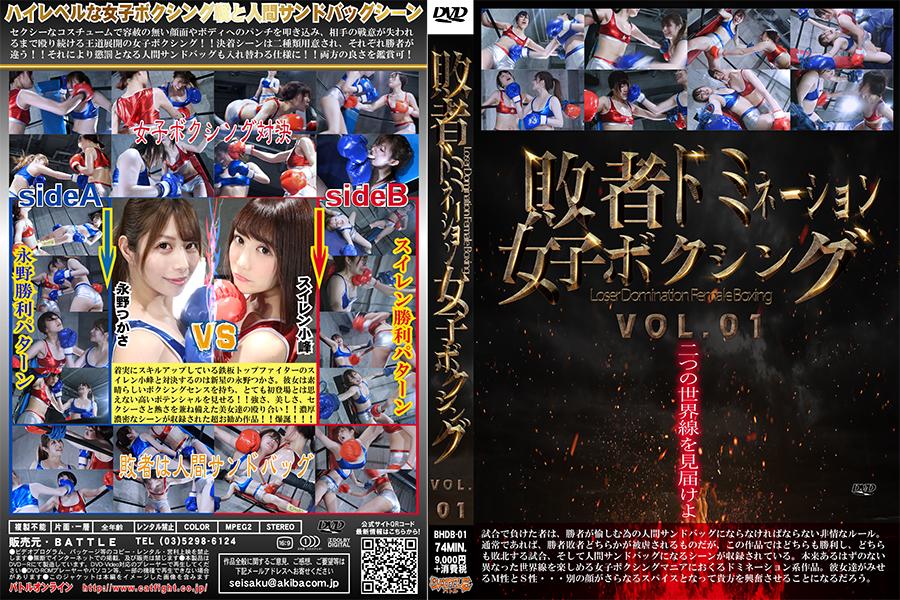 【HD】敗者ドミネーション女子ボクシング VOL.01【プレミアム会員限定】 パッケージ