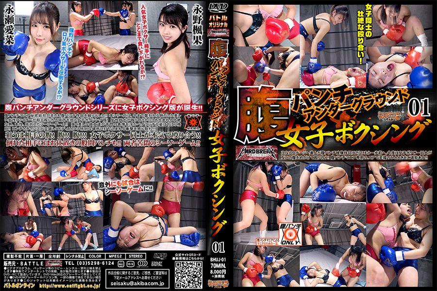 【HD】腹パンチアンダーグラウンド女子ボクシング 01【プレミアム会員限定】 パッケージ