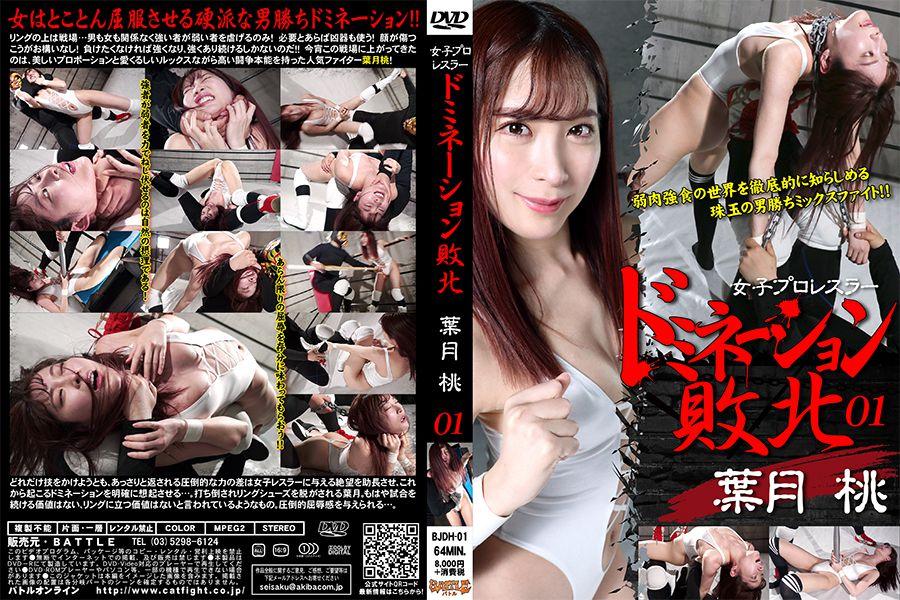 【HD】女子プロレスラードミネーション敗北 01【プレミアム会員限定】 パッケージ