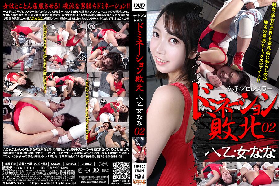 【HD】女子プロレスラードミネーション敗北 02【プレミアム会員限定】 パッケージ
