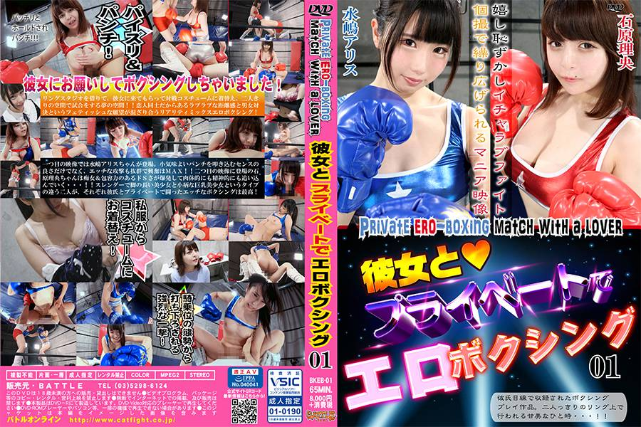 【HD】彼女とプライベートでエロボクシング01【プレミアム会員限定】 パッケージ