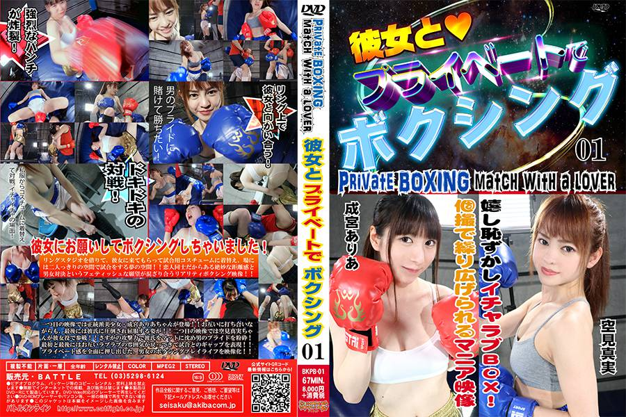 【HD】彼女とプライベートでボクシング01【プレミアム会員限定】 パッケージ