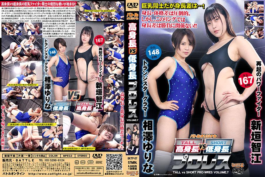 【HD】高身長VS低身長プロレス VOLUME.7【プレミアム会員限定】 パッケージ