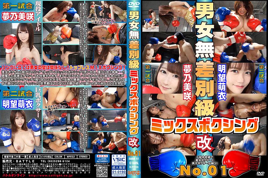 【HD】男女無差別級ミックスボクシング改 No.01【プレミアム会員限定】 パッケージ