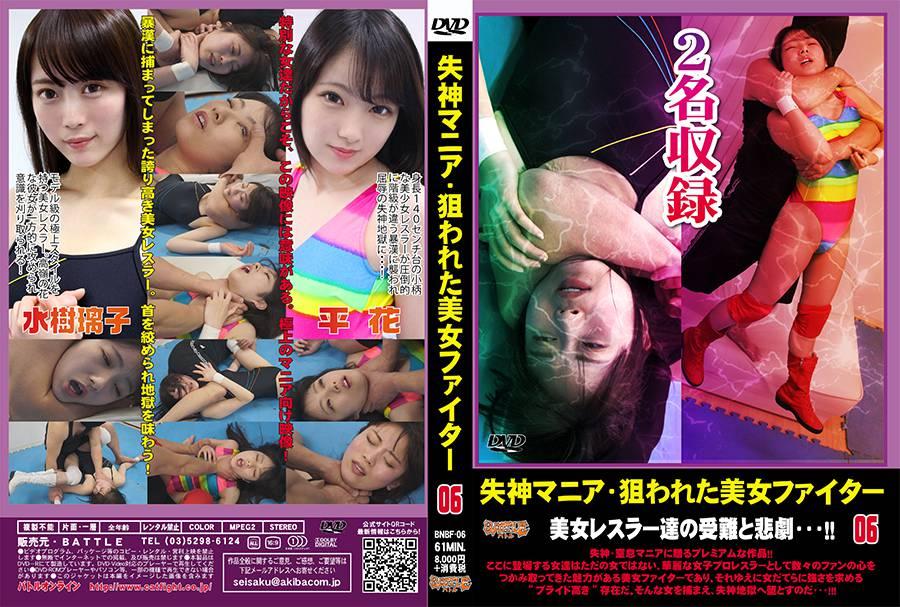 【HD】失神マニア・狙われた美女ファイター06 パッケージ