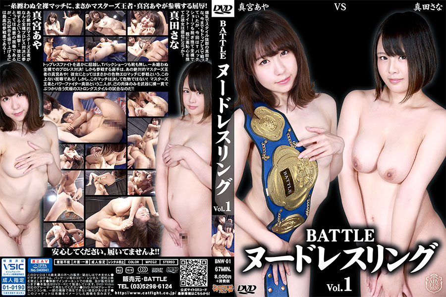 【HD】BATTLEヌードレスリング Vol.1 パッケージ