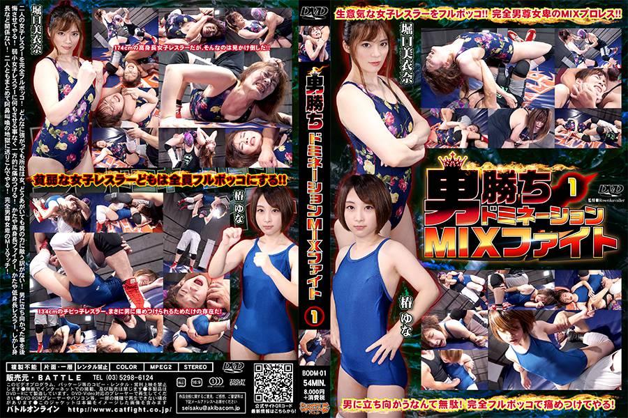 【HD】男勝ちドミネーションMIXファイト 1 パッケージ