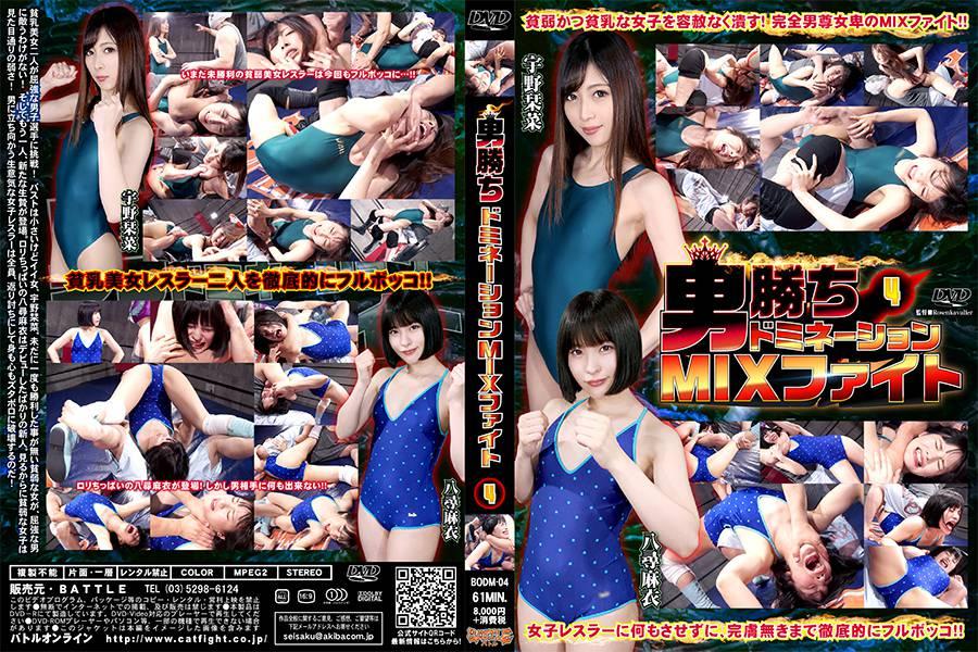 【HD】男勝ちドミネーションMIXファイト 4【プレミアム会員限定】 パッケージ
