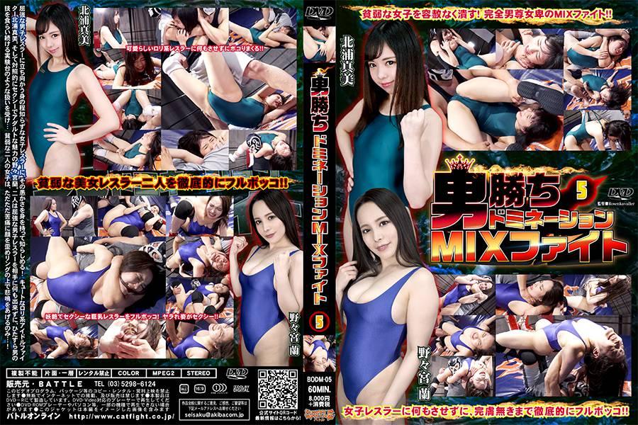 【HD】男勝ちドミネーションMIXファイト 5【プレミアム会員限定】 パッケージ