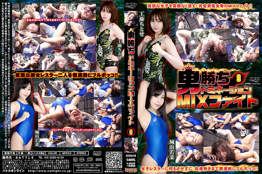 【HD】男勝ちドミネーションMIXファイト 8【プレミアム会員限定】 パッケージ