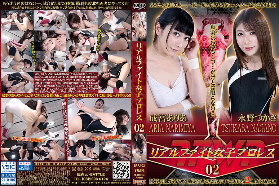 【HD】リアルファイト女子プロレス02【プレミアム会員限定】 パッケージ