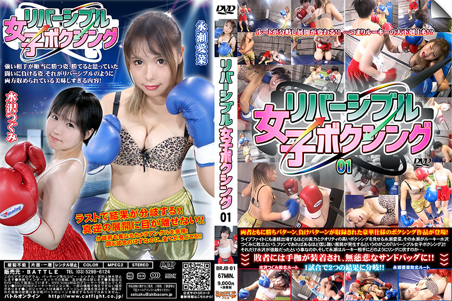 【HD】リバーシブル女子ボクシング 01【プレミアム会員限定】 パッケージ