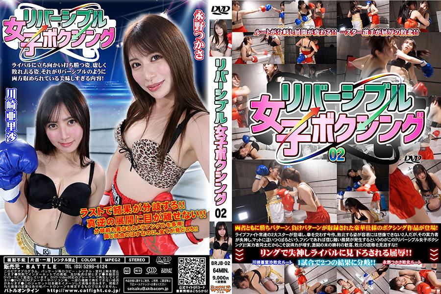 【HD】リバーシブル女子ボクシング 02【プレミアム会員限定】 パッケージ
