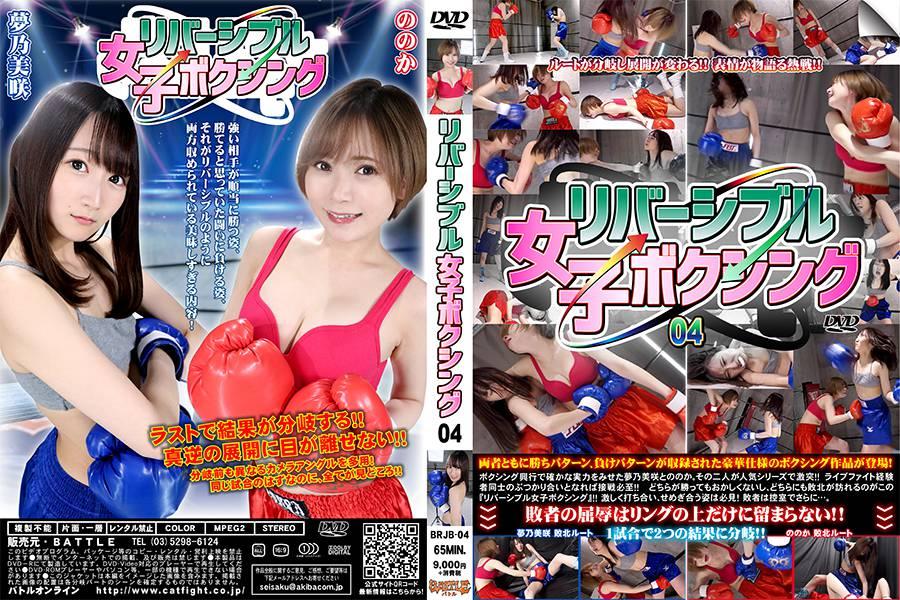 【HD】リバーシブル女子ボクシング 04【プレミアム会員限定】 パッケージ