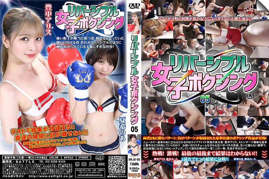 【HD】リバーシブル女子ボクシング 05【プレミアム会員限定】 パッケージ