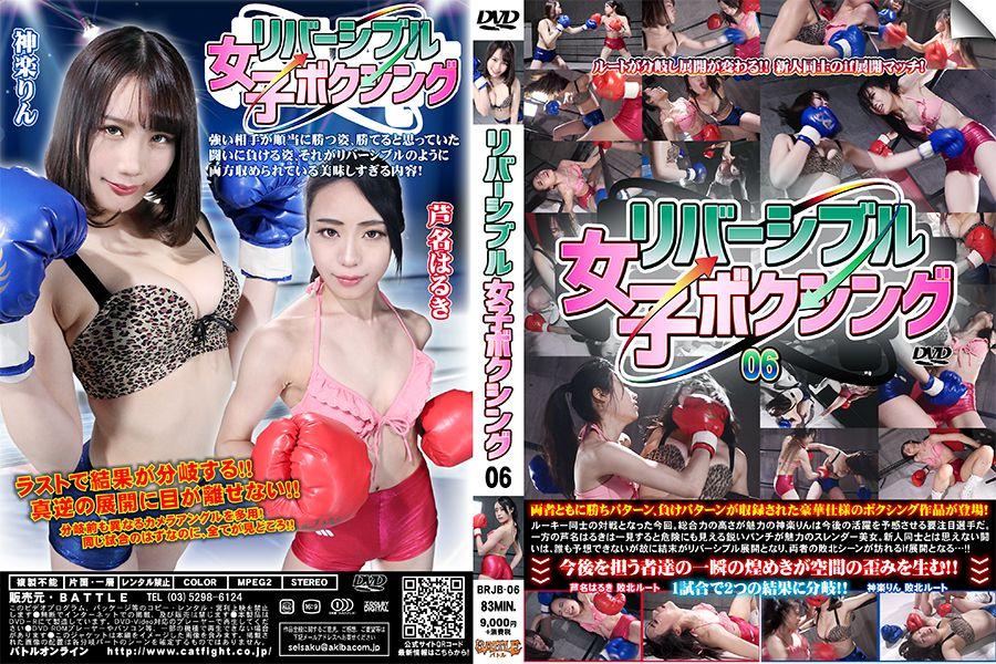 【HD】リバーシブル女子ボクシング 06【プレミアム会員限定】 パッケージ