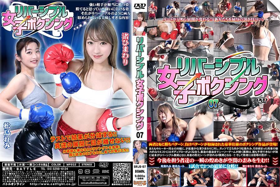 【HD】リバーシブル女子ボクシング 07【プレミアム会員限定】 パッケージ