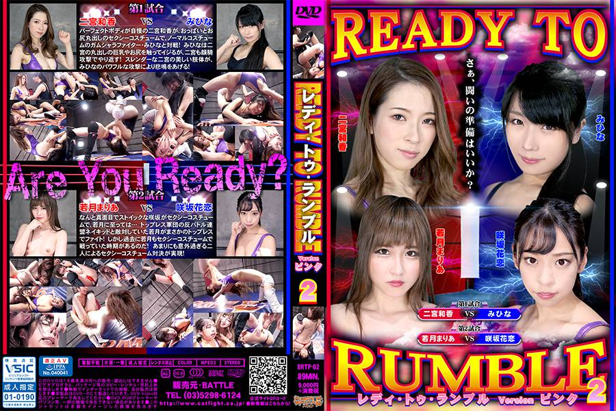 【HD】READY TO RUMBLE Versionピンク 2 パッケージ