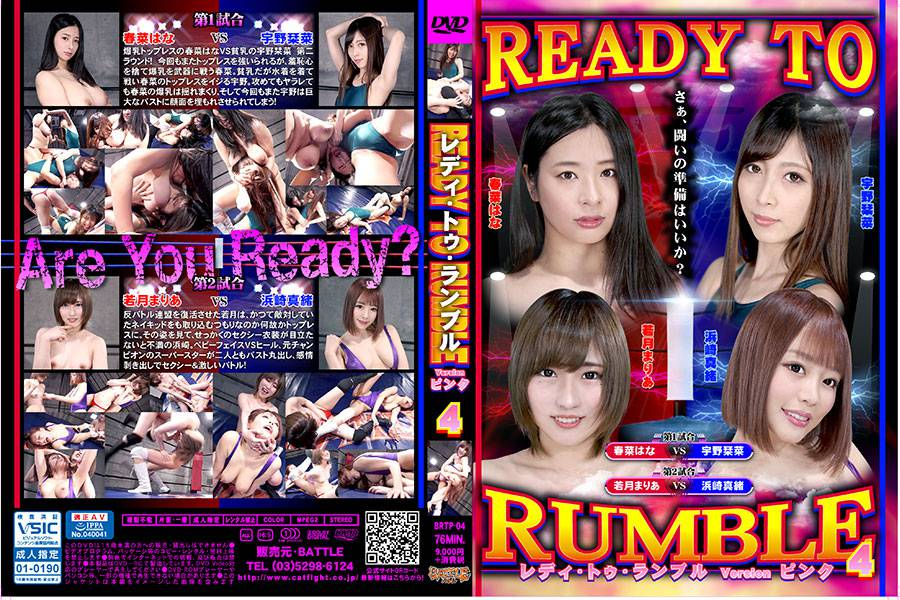 【HD】READY TO RUMBLE Versionピンク 4【プレミアム会員限定】 パッケージ