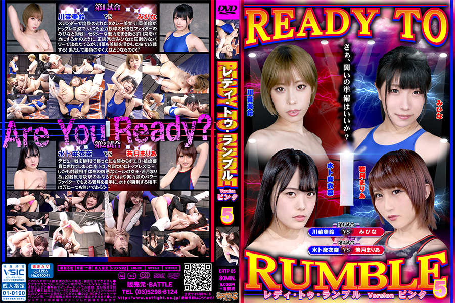 【HD】READY TO RUMBLE Versionピンク 5【プレミアム会員限定】 パッケージ