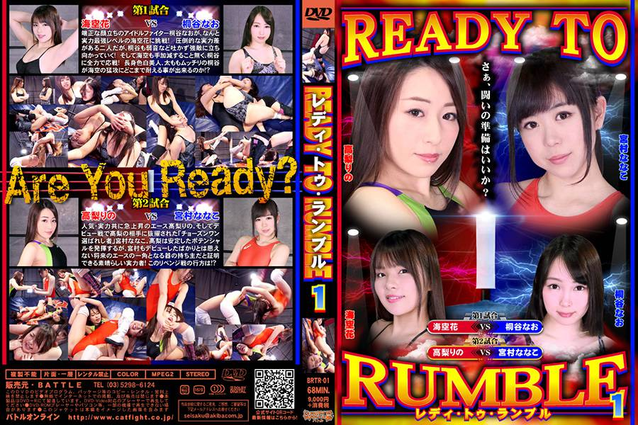 【HD】READY TO RUMBLE 1 パッケージ