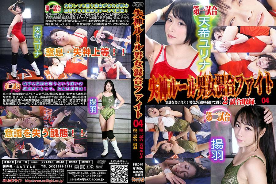 【HD】失神ルール男女混合ファイト04 パッケージ