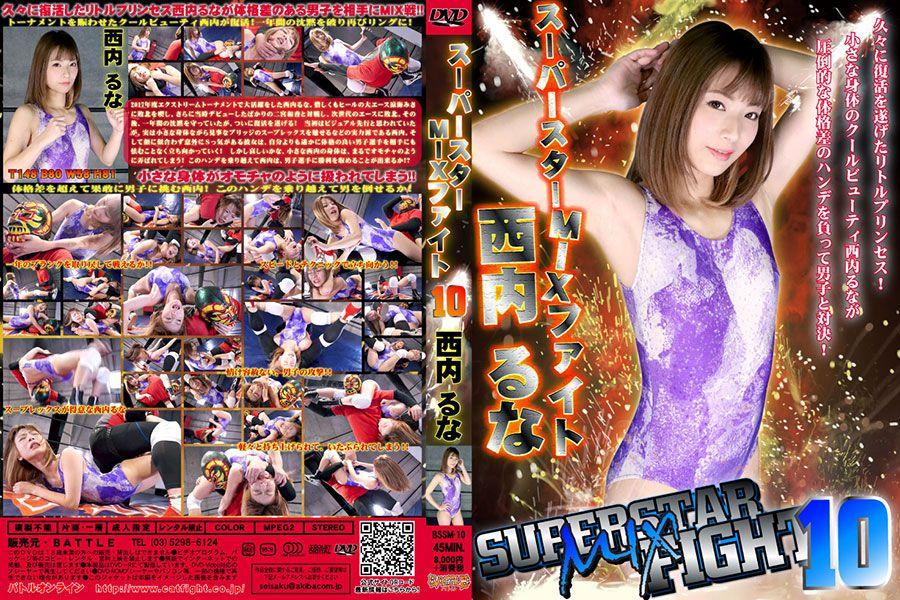 【HD】スーパースターMIXファイト10 西内るな パッケージ