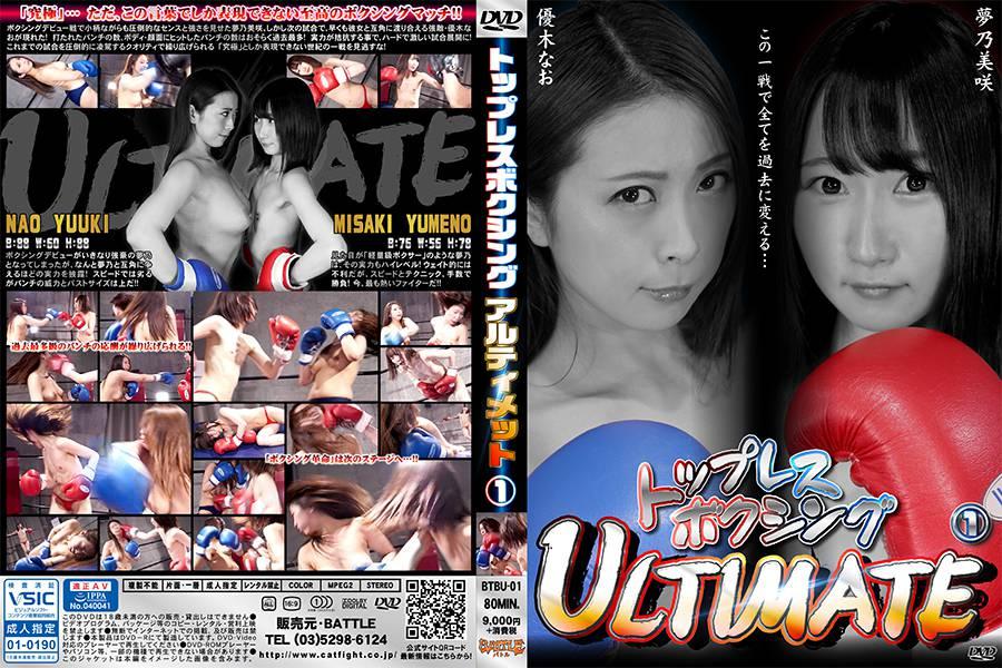 【HD】トップレスボクシングULTIMATE 1【プレミアム会員限定】 パッケージ